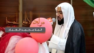 قراءة مولد الإمام الحجة (عج) بطريقة البحرانية | الملا محمد العباد - الزيارة الشعبانية 2019 / 1440
