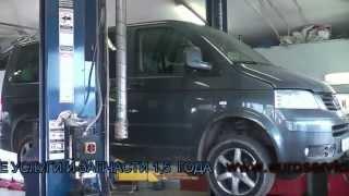 Удаление сажевого фильтра  Volkswagen Multivan. Удаление сажевого фильтра в СПБ .