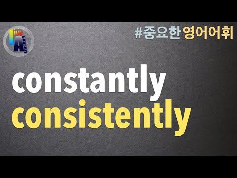 [ 영어 어휘 ] constantly, consistently