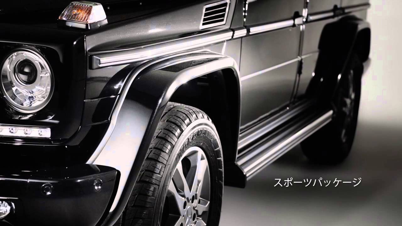 Mercedes-Benz G 350 BlueTEC long (2013年モデル) - YouTube