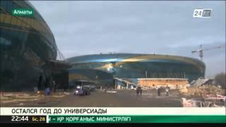 Строительство объектов Универсиады-2017 в Алматы идет с опережением графика