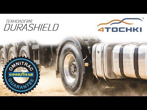 Новые грузовые шины Goodyear Omnitrack с технологией DuraShield
