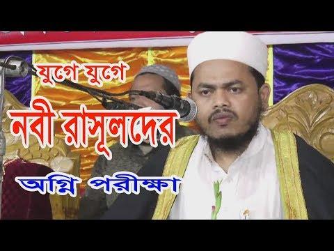 Bangla Waz Mawlana Ayub Ali Ansary Cokoria, Co`xesbazzar +88 01815142371