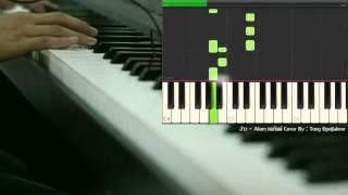 อ้าว - Atom ชนกันต์ - สอนเปียโน เล่นเมโลดี้