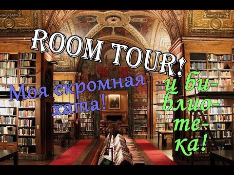 Переезд в новую квартиру | ROOM TOUR!