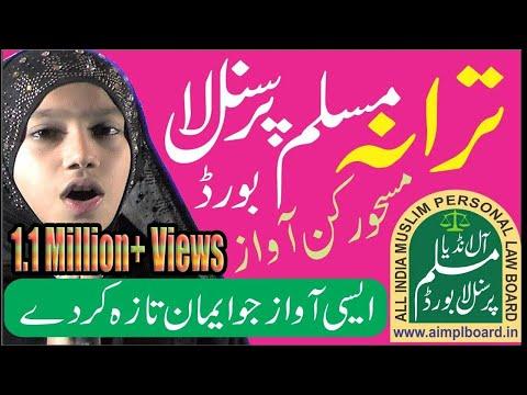 Only 8 Year Old Girl Aliya Tabassum Hasan Nomani(Purna) New Amazing 2017 Tarana Muslim Personal Law-