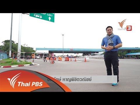 AEC BUSINESSCLASS รู้ทันเออีซี : ประตูการค้าไทย - ลาว, การค้าไทย - ลาว (24 ส.ค. 59)