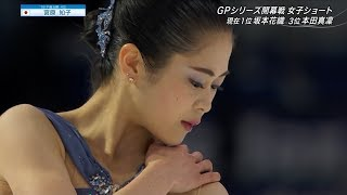 10/20/2018 Skate America SP Satoko Miyahara Song for the Little Spa...