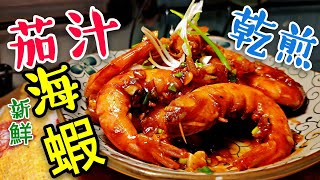〈 職人吹水〉 茄汁乾煎海蝦 ????新鮮海蝦怎樣處理 fried whole prawn in tomato sauce