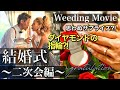 【結婚式Movie④】新郎からのサプライズでダイヤの指輪?!感動の〜二次会編〜