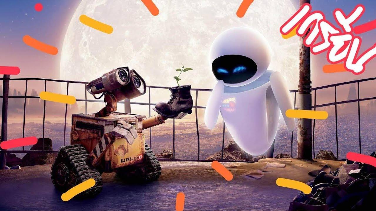 วอลล์ - อี หุ่นจิ๋วหัวใจเกินร้อย (สปอยโคตรมันส์)
