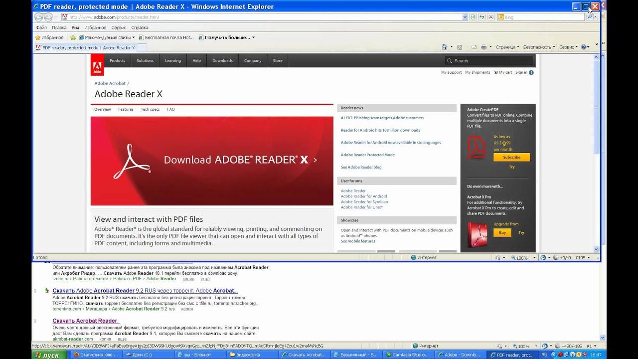Скачать открыть программу открыть pdf
