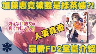 加藤惠竟被酸是綠茶婊?! 《不起眼女主角培育法》FD2全篇介紹|次郎