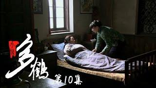 小姨多鹤 10 | Auntie Duohe 10 (主演:孙俪 姜武 闫学晶)