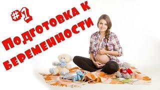 #1 Подготовка к беременности (анализы, норма веса, витамины, курение, алкоголь, народные приметы)