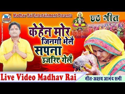 माधव राय के इस छठ गीत को जरूर सुने//लाइव माधव राय//गीत-अक्षय आनंद सनी