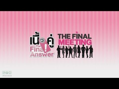"""ร่วมส่งท้ายซิทคอมที่คุณรัก """"เนื้อคู่ The Final Answer : The Final Meeting"""""""