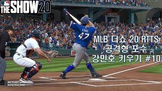 MLB 더쇼 20 RTTS 공격형 포수 강민호 #10