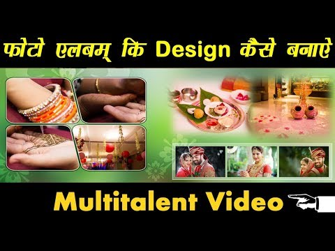 Best Wedding photobook album design In photoshop Hindi tutorial by Multitalent Video