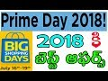 Amazon hidden offers || flipkart hidden offers || amazon prime day || flipkart big shoppig days