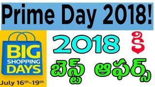 Amazon hidden offers || flipkart hidden offers || amazon prime day || flipkart big shoppig days