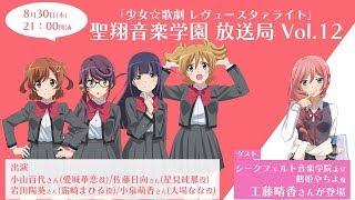現在テレビアニメ好評放送中の「少女☆歌劇 レヴュースタァライト」から...