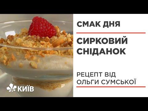 Сирковий сніданок - рецепт від Ольги Сумської #СмакДня