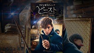 ファンタスティック・ビーストと魔法使いの旅(吹替版) thumbnail