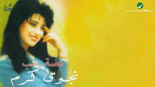 Najwa Karam … Aa' LaLa | نجوى كرم … عالالا
