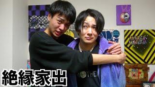 マホトさんと3年ぶりに再会。親子絶縁で家出しました東京に住みます