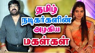 தமிழ் நடிகர்களின் அழகிய மகள்கள் - Tamil Cinema Actors Daughter | Kollywood News