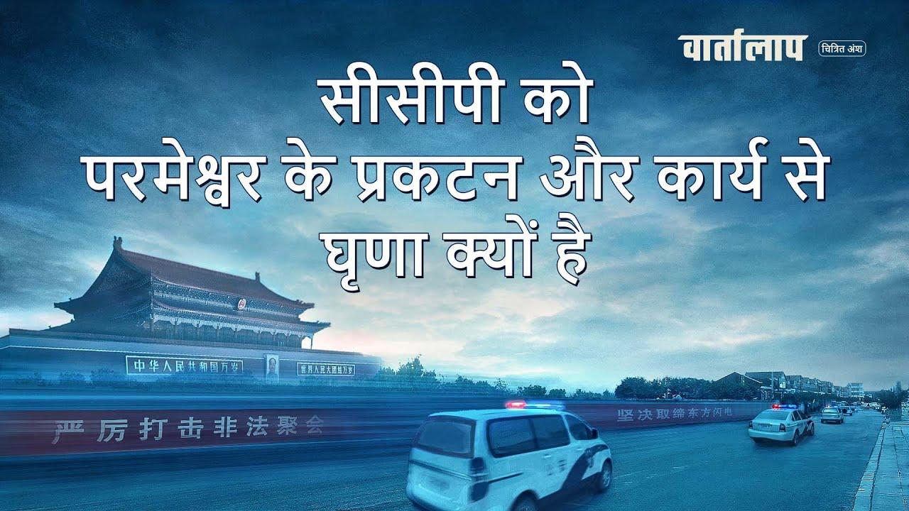 """Hindi Christian Movie """"वार्तालाप"""" अंश 5 : सीसीपी को परमेश्वर के प्रकटन और कार्य से घृणा क्यों है"""