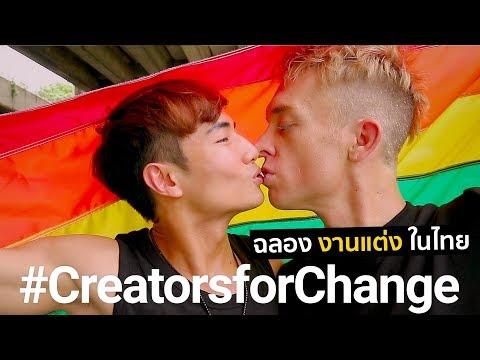 เต้นฉลอง ปาร์ตี้งานแต่งในไทย ความรักของ ลุคกับเต้ | Picnicly - Creators For Change