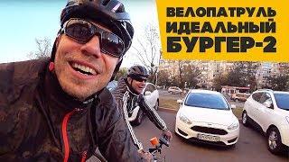 Ищем идеальный бургер на велосипедах! Ретро-велосипеды
