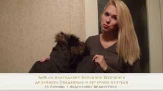 Как постирать пуховик в домашних условиях(АиФ.ua совместно с дизайнером свадебных и вечерних платьев Каролиной Шевченко поделится с вами секретом..., 2015-10-30T16:33:11.000Z)