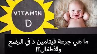 #سؤال_وجواب (٣)  جرعة #فيتامين د للرضع والأطفال ومعلومة مهمة جدا في كيفية إعطاء Vi-De 3. #الصحة