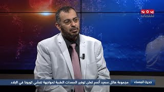 عالقون يمنيون في الخارج .. كيف يمكن إنقاذهم؟ | حديث المساء