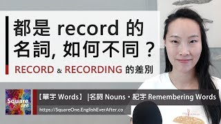 Record 和 Recording 的差別|兩個名詞意思大不同|活化英文
