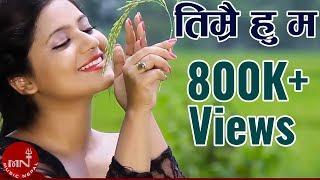 Nepali Adhunik Song Timrai Hu Ma by Pramod Kharel | Keki Adhikari | Santosh KC