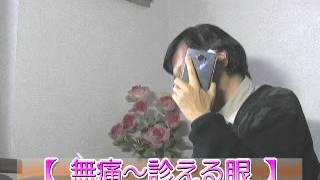 「無痛・診える眼」久坂部羊「落語」&中村蒼「難役」 「テレビ番組を斬...