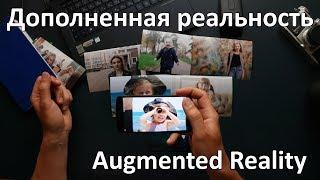 Оживающие фото. Ваши фотографии с дополненной реальностью.