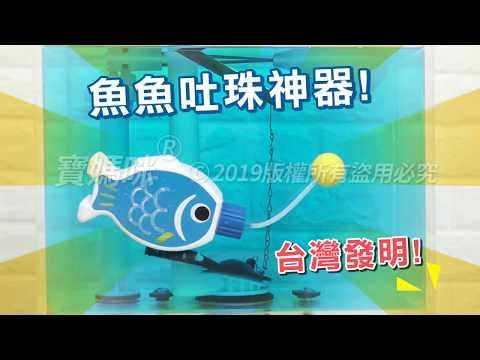 【 SGS認證 】 1+1超值組 日本熱銷 魚形自動馬桶清潔劑 除臭消垢  除臭劑 清潔劑 可用五百次