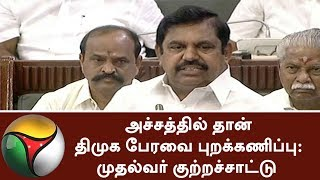 TN CM Palanisamy complaints DMK at TN Assembly over Sterlite Issue | #Sterlite
