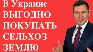 в Украине сейчас Выгодно покупать с/х Землю. Выкуп земельных паёв для инвесторов и бизнесменов