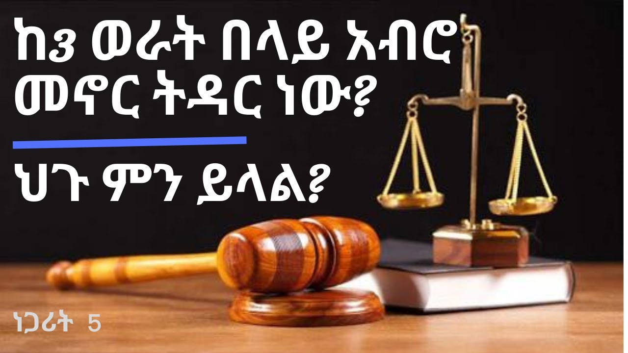 ነጋሪት፡ ከ 3 ወራት በላይ አብሮ መኖር ትዳር ነው?talks about different laws in Ethiopia. donkey tube comedian eshetu