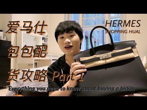 爱马仕配货攻略 part 1 ft Hermes Paris Shopping Experience and How To Get your Dream Bag