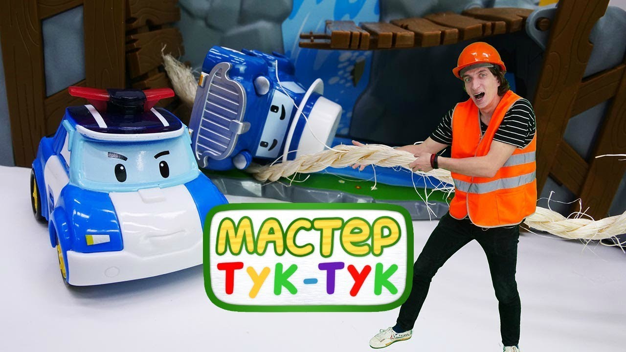 ТукТук Шоу - Робокар Поли и ТукТук мастер на мосту - Видео ...