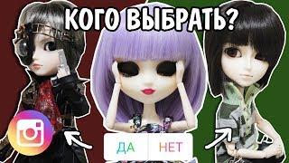 ПОДПИСЧИКИ УПРАВЛЯЮТ ЖИЗНЬЮ моих кукол / ВАМ РЕШАТЬ! Видео с куклами /Крутой парень Таянг Обзор