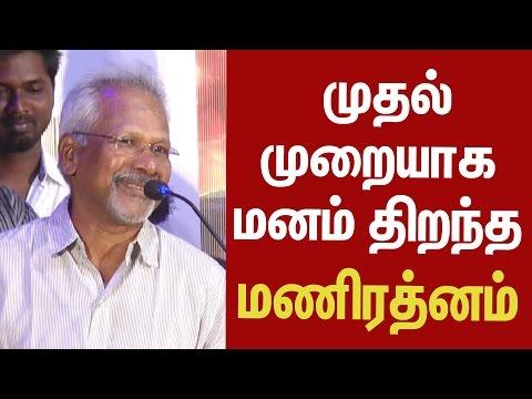 Maniratnam Open Speech In Pasaiveeran Audio Launch | Cine Flick
