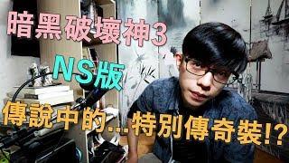 【迪亞】暗黑破壞神3 NS版|傳說中特別傳奇裝!?【Nintendo switch】